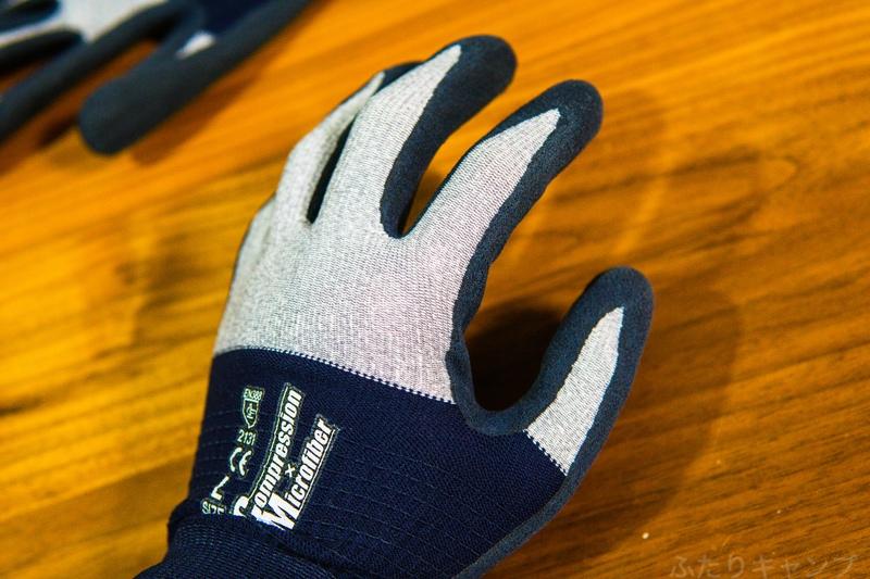着用した手袋