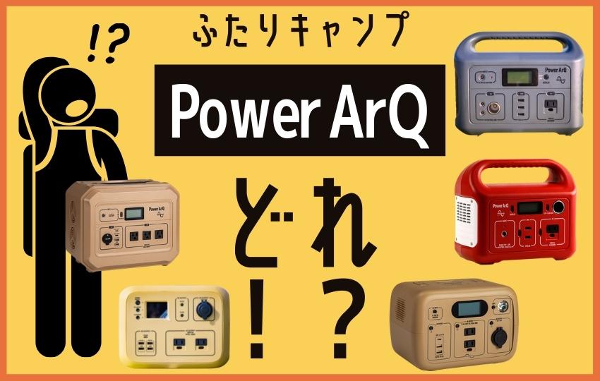 PowerArQの電源全機種比較!キャンプに一番はどれがおすすめ?